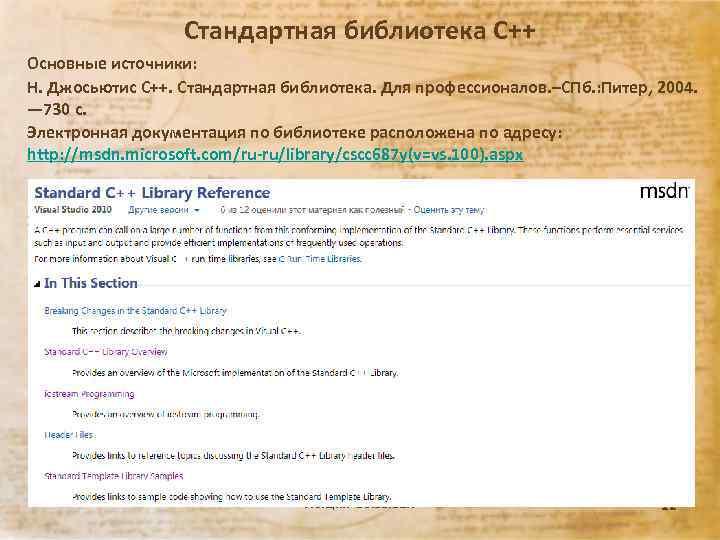 Стандартная библиотека С++ Основные источники: Н. Джосьютис C++. Стандартная библиотека. Для профессионалов. –СПб. :