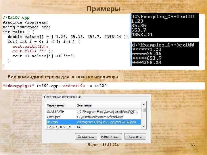 Примеры //Ex 100. cpp #include <iostream> using namespace std; int main( ) { double