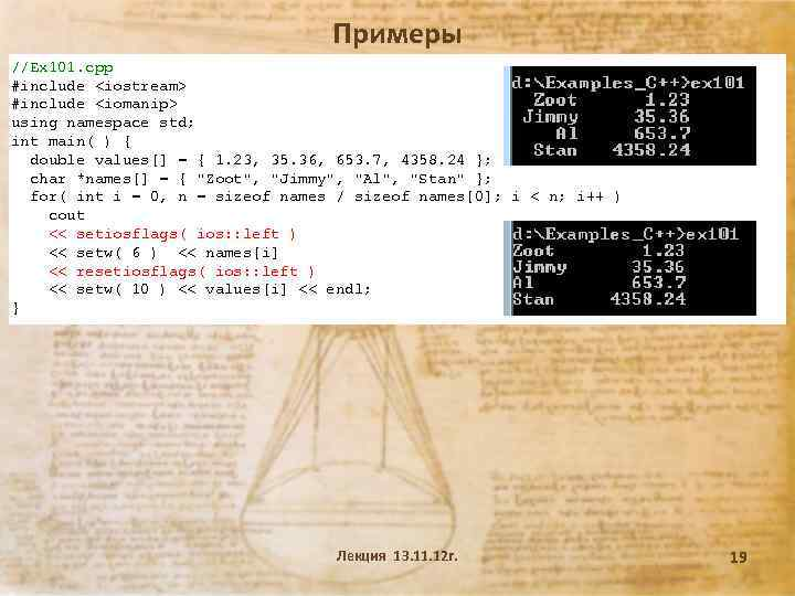 Примеры //Ex 101. cpp #include <iostream> #include <iomanip> using namespace std; int main( )