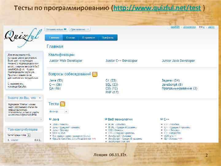 Тесты по программированию (http: //www. quizful. net/test ) Лекция 06. 11. 12 г. 2