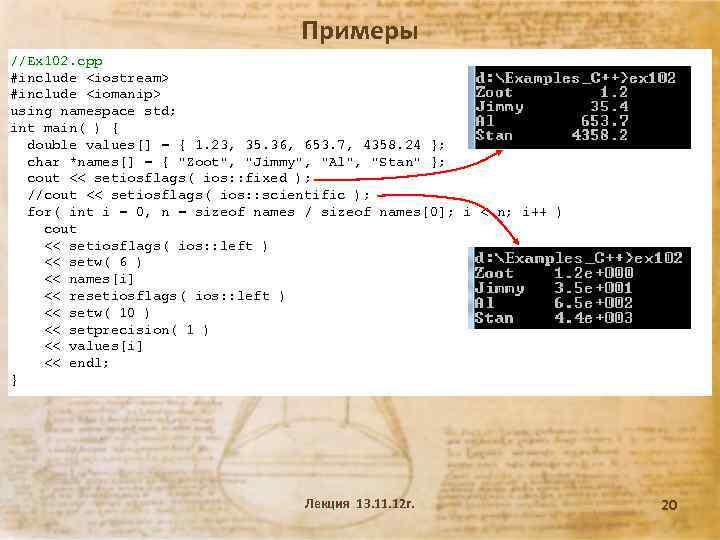 Примеры //Ex 102. cpp #include <iostream> #include <iomanip> using namespace std; int main( )