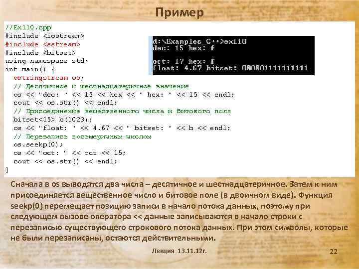 Пример //Ex 110. cpp #include <iostream> #include <sstream> #include <bitset> using namespace std; int