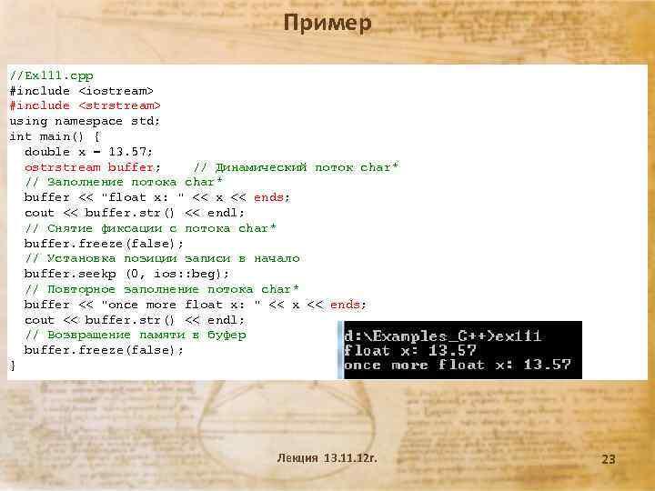 Пример //Ex 111. cpp #include <iostream> #include <strstream> using namespace std; int main() {