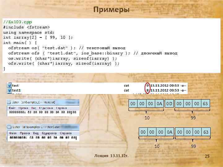 Примеры //Ex 103. cpp #include <fstream> using namespace std; int iarray[2] = { 99,