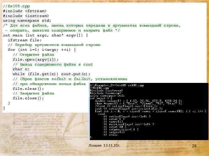 //Ex 105. cpp #include <fstream> #include <iostream> using namespace std; /* Для всех файлов,