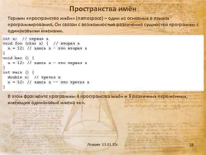 Пространства имён Термин «пространство имён» (namespace) – один из основных в языках программирования. Он