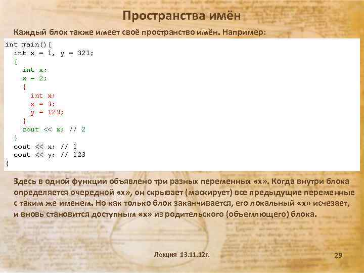 Пространства имён Каждый блок также имеет своё пространство имён. Например: int main(){ int x