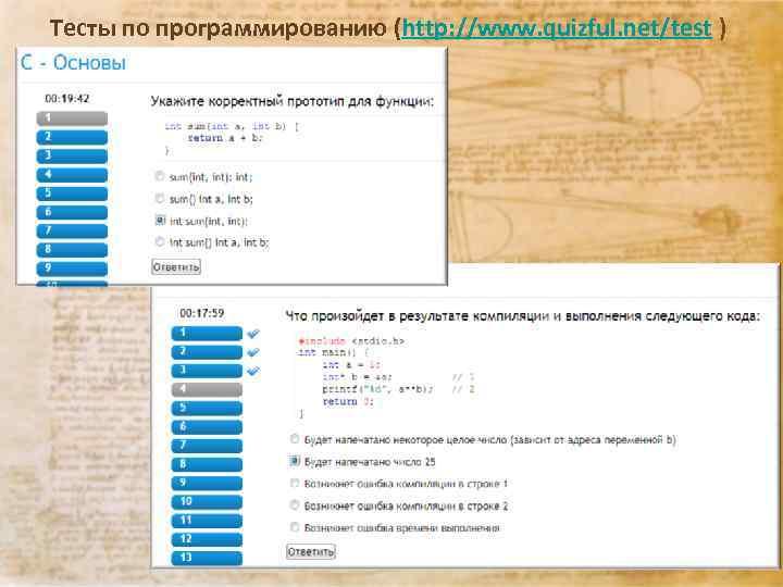 Тесты по программированию (http: //www. quizful. net/test ) Лекция 06. 11. 12 г. 3