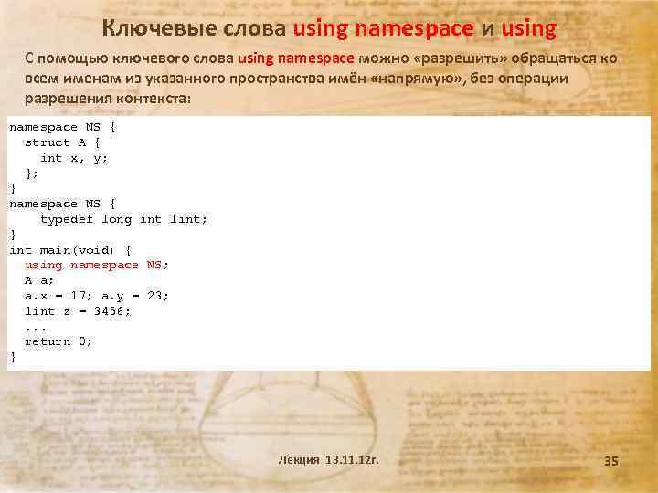 Ключевые слова using namespace и using С помощью ключевого слова using namespace можно «разрешить»