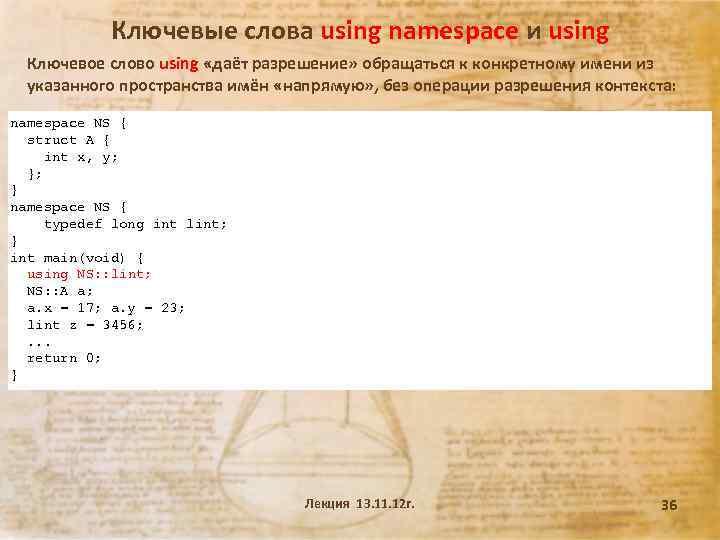 Ключевые слова using namespace и using Ключевое слово using «даёт разрешение» обращаться к конкретному
