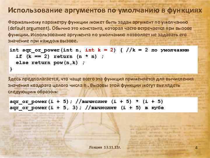 Использование аргументов по умолчанию в функциях Формальному параметру функции может быть задан аргумент по