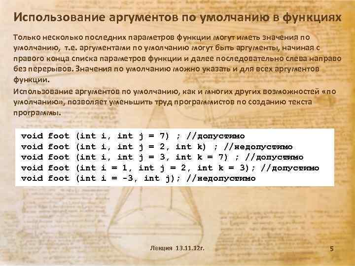 Использование аргументов по умолчанию в функциях Только несколько последних параметров функции могут иметь значения