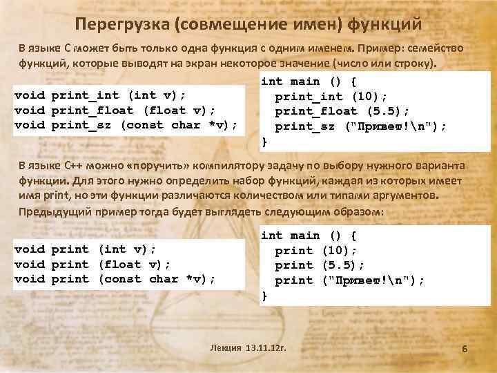 Перегрузка (совмещение имен) функций В языке С может быть только одна функция с одним