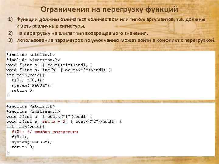 Ограничения на перегрузку функций 1) Функции должны отличаться количеством или типом аргументов, т. е.