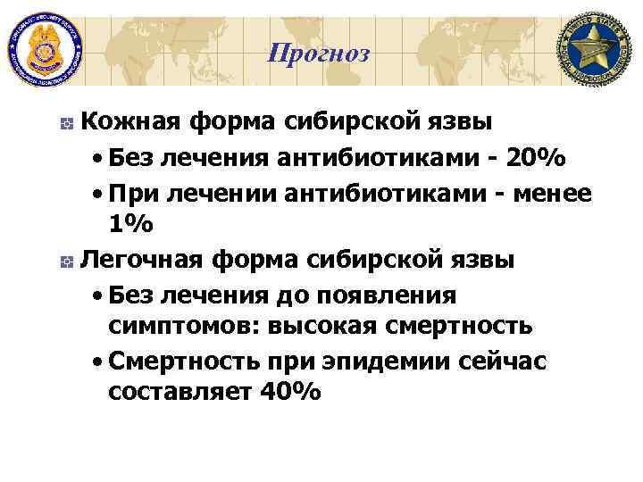 Прогноз Кожная форма сибирской язвы • Без лечения антибиотиками - 20% • При лечении