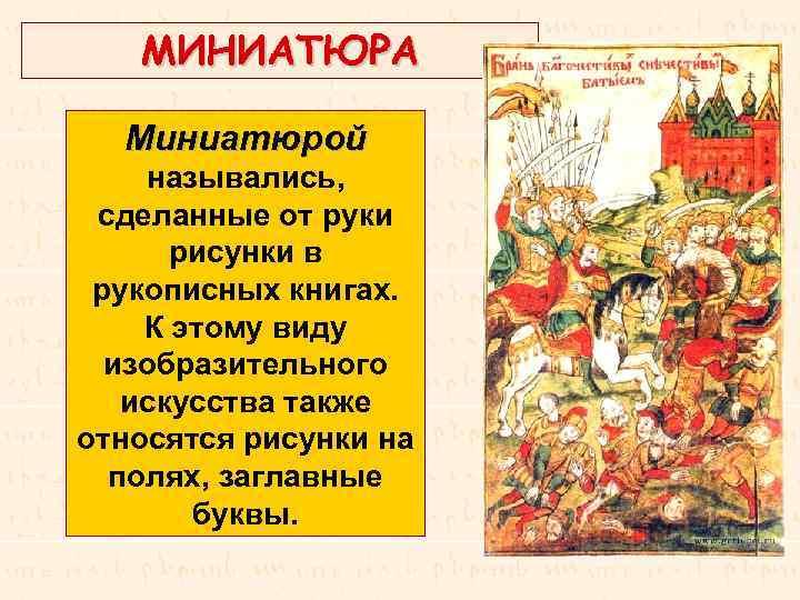 МИНИАТЮРА Миниатюрой назывались, сделанные от руки рисунки в рукописных книгах. К этому виду изобразительного