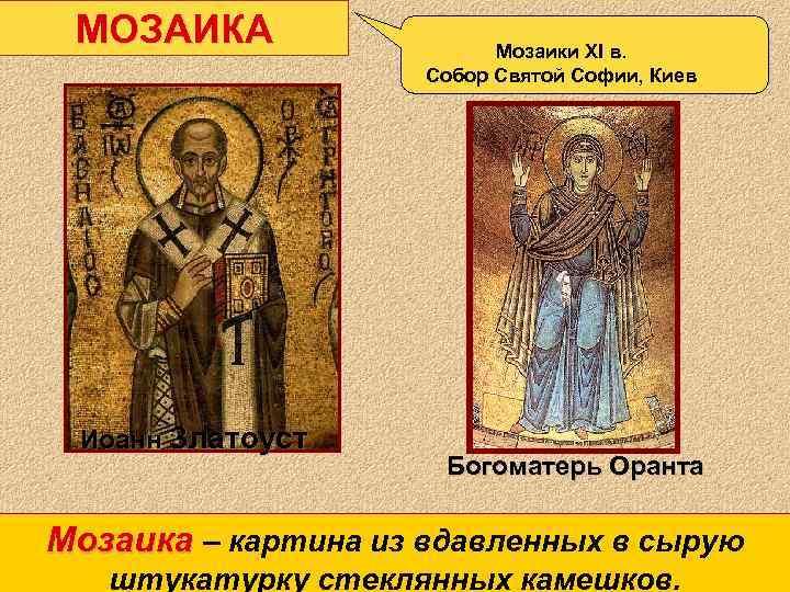 МОЗАИКА Иоанн Златоуст Мозаики XI в. Собор Святой Софии, Киев Богоматерь Оранта Мозаика –