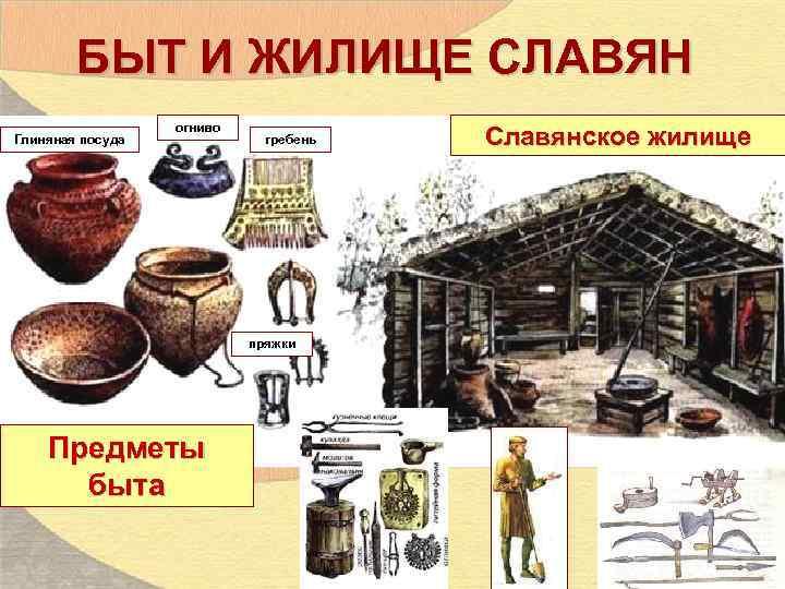 БЫТ И ЖИЛИЩЕ СЛАВЯН Глиняная посуда огниво гребень пряжки Предметы быта Славянское жилище
