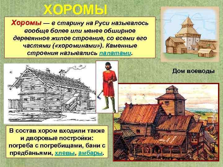 ХОРОМЫ Хоромы — в старину на Руси называлось вообще более или менее обширное деревянное