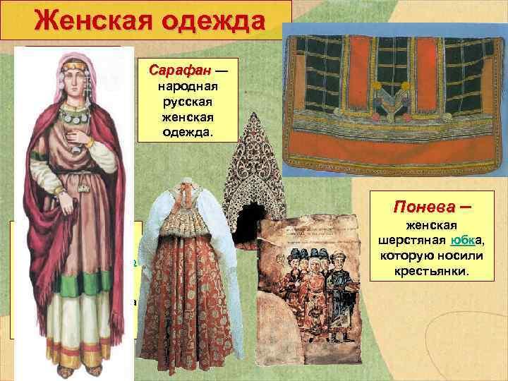 Женская одежда Сарафан — народная русская женская одежда. Понева – Епанча - безрукавный