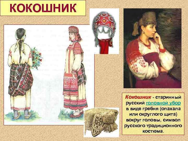 КОКОШНИК Кокошник - старинный русский головной убор в виде гребня (опахала или округлого щита)