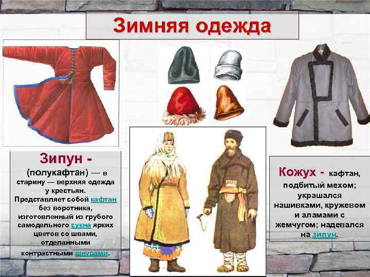 Зимняя одежда Зипун (полукафтан) — в старину — верхняя одежда у крестьян. Представляет собой
