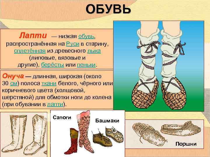ОБУВЬ Лапти — низкая обувь, распространённая на Руси в старину, сплетённая из древесного лыка