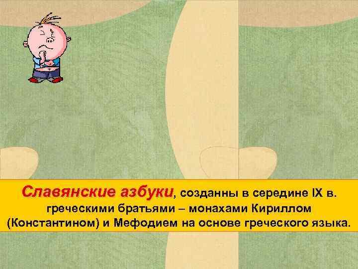 Славянские азбуки, созданны в середине IX в. греческими братьями – монахами Кириллом (Константином) и