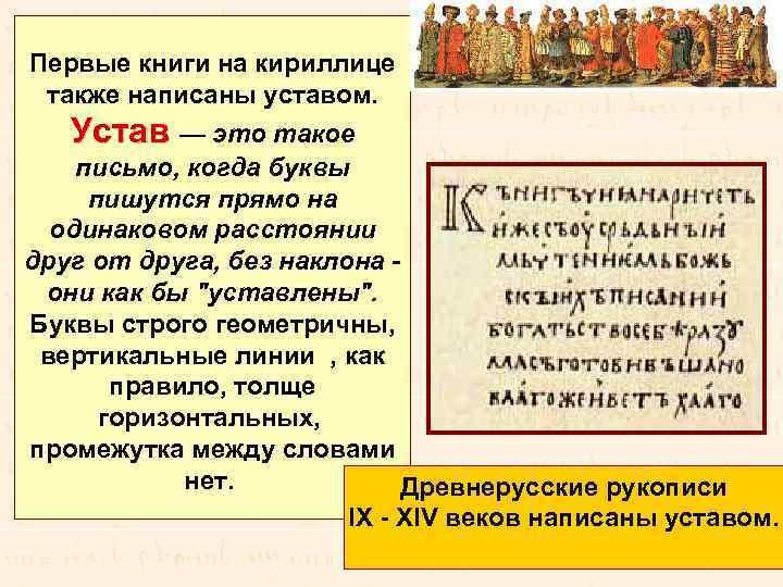 Первые книги на кириллице также написаны уставом. Устав — это такое Устав письмо, когда