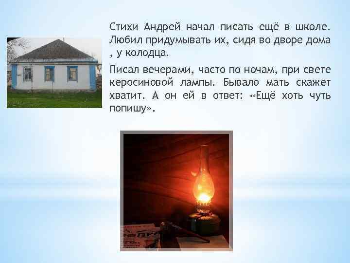 Стихи Андрей начал писать ещё в школе. Любил придумывать их, сидя во дворе дома
