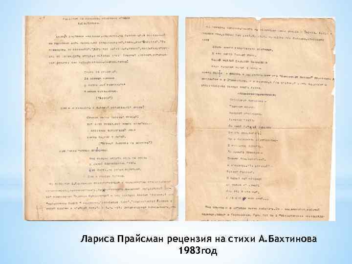 Лариса Прайсман рецензия на стихи А. Бахтинова 1983 год