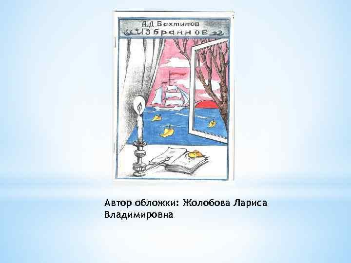 Автор обложки: Жолобова Лариса Владимировна