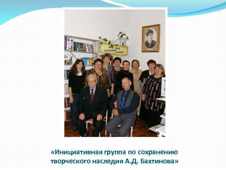 «Инициативная группа по сохранению творческого наследия А. Д. Бахтинова»