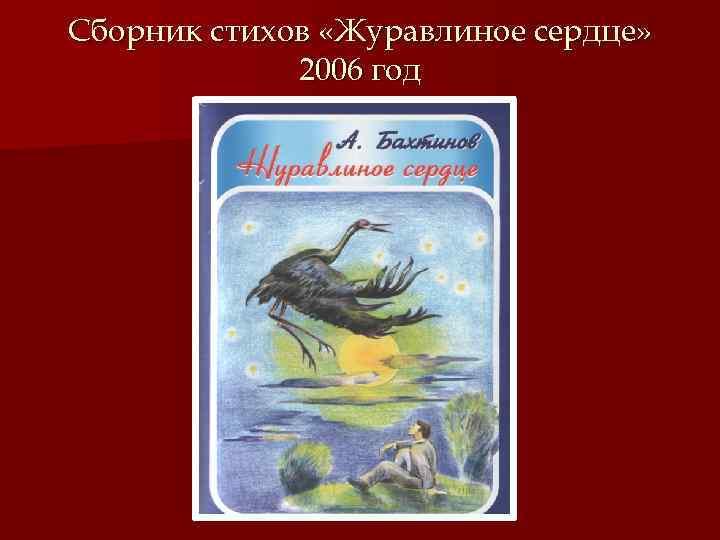 Сборник стихов «Журавлиное сердце» 2006 год