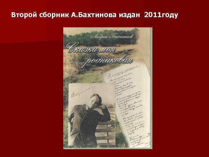 Второй сборник А. Бахтинова издан 2011 году