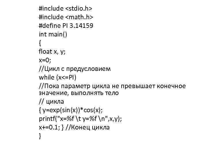 #include <stdio. h> #include <math. h> #define PI 3. 14159 int main() { float