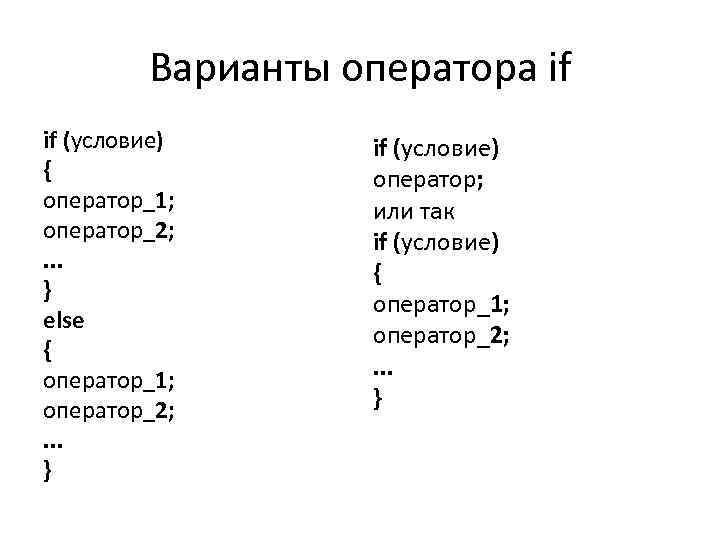 Варианты оператора if if (условие) { оператор_1; оператор_2; . . . } else {