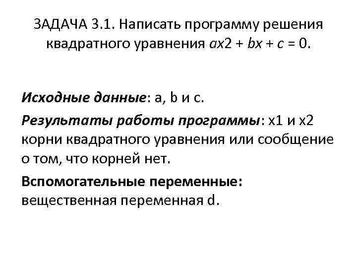 ЗАДАЧА 3. 1. Написать программу решения квадратного уравнения ax 2 + bx + c