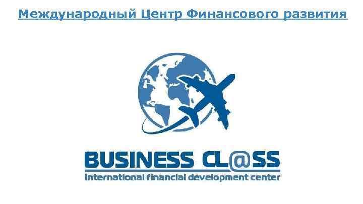 Международный Центр Финансового развития