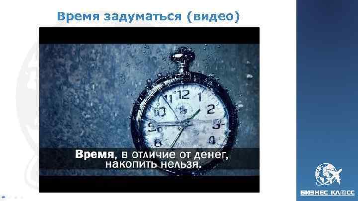 Время задуматься (видео)
