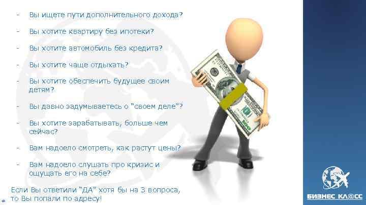 - Вы ищете пути дополнительного дохода? - Вы хотите квартиру без ипотеки? - Вы