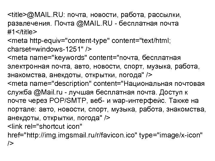 <title>@MAIL. RU: почта, новости, работа, рассылки, развлечения. Почта @MAIL. RU - бесплатная почта #1</title>