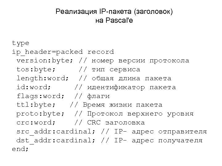 Реализация IP-пакета (заголовок) на Pascal'е type ip_header=packed record version: byte; // номер версии протокола