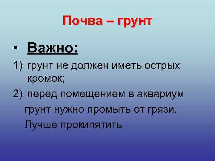 Почва – грунт • Важно: 1) грунт не должен иметь острых кромок; 2) перед