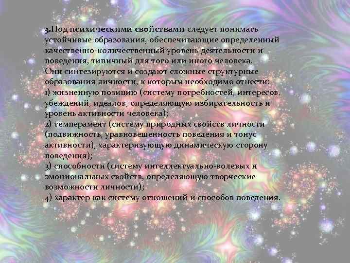 3. Под психическими свойствами следует понимать устойчивые образования, обеспечивающие определенный качественно-количественный уровень деятельности и