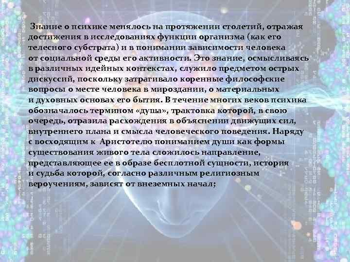Знание о психике менялось на протяжении столетий, отражая достижения в исследованиях функции организма