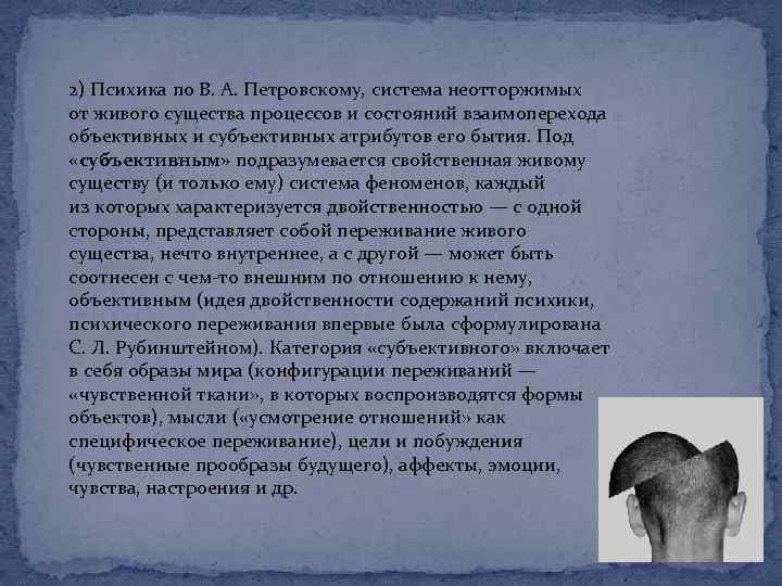 2) Психика по В. А. Петровскому, система неотторжимых от живого существа процессов и состояний