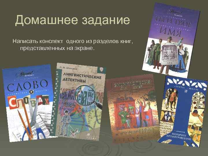 Домашнее задание Написать конспект одного из разделов книг, представленных на экране.