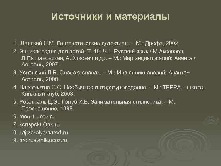 Источники и материалы 1. Шанский Н. М. Лингвистические детективы. – М. : Дрофа, 2002.