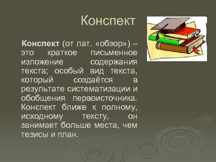 Конспект (от лат. «обзор» ) – это краткое письменное изложение содержания текста; особый вид